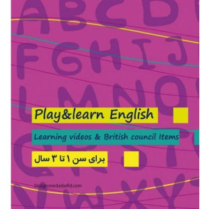 Play and learn English CD pack