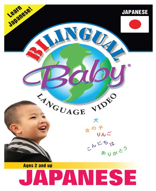 Bilingual Baby japanese