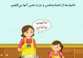 مسئولیت دادن به کودکان